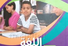 Photo of تحضير نص بين جارين السنة الرابعة إبتدائي – الجيل الثاني
