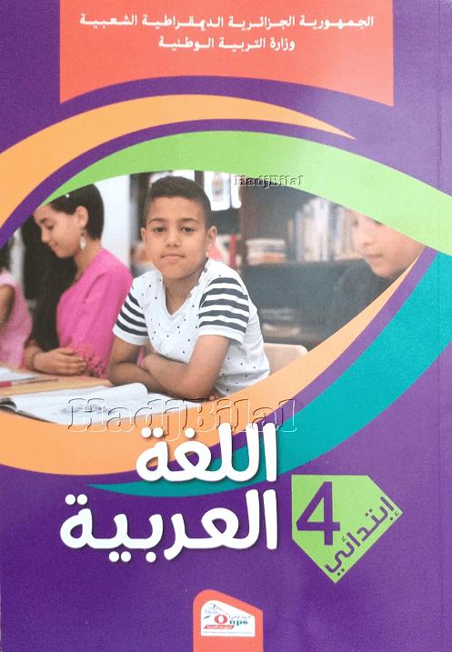 إصلاح كتاب الفرنسية للسنة الرابعة ابتدائي تونس