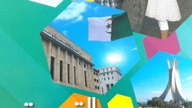 Photo of كتاب التربية المدنية للسنة الثالثة إبتدائي – الجيل الثاني