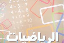 Photo of كتاب الرياضيات للسنة الثالثة إبتدائي – الجيل الثاني