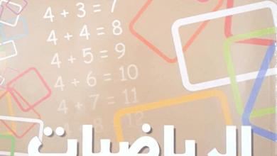 Photo of كراس الرياضيات للسنة الأولى متوسط – الجيل الثاني