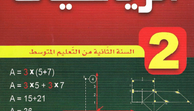 صورة حل تمرين 4 صفحة 14 رياضيات السنة الثانية متوسط – الجيل الثاني