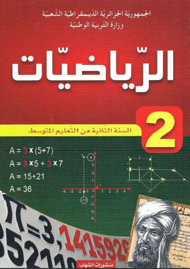 حل كتاب الرياضيات للسنة الثالثة متوسط