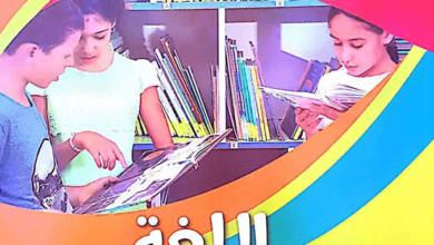 صورة كتاب اللغة العربية للسنة الثالثة إبتدائي – الجيل الثاني