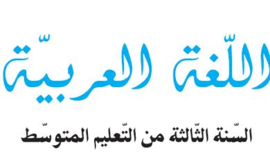صورة تحضير نص فرحة العام أبو العيد دودو السنة الثالثة متوسط – الجيل الثاني