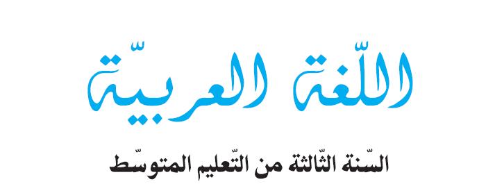 اللغة العربية السنة الثالثة متوسط 3AM - الجيل الثاني | موقع التعليم  الجزائري - Dzetude
