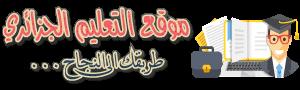 موقع التعليم الجزائري - Dzetude