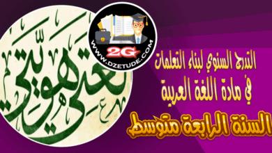 صورة التدرج السنوي لمادة اللغة العربية السنة الرابعة متوسط – الجيل الثاني