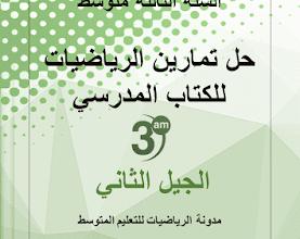 Photo of حلول تمارين الكتاب المدرسي رياضيات للسنة الثالثة متوسط – الجيل الثاني