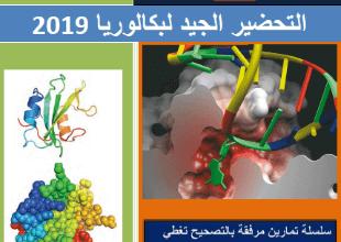 Photo of مجلة النجاح في العلوم الطبيعية والحياة بكالوريا 2019 – للأستاذ بوالريش أحمد