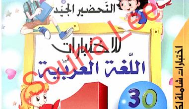 Photo of التحضير الجيد للإختبارات في اللغة العربية للسنة الأولى إبتدائي – الجيل الثاني