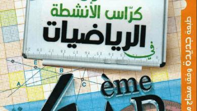 Photo of حلول كتاب الأنشطة في الرياضيات للسنة الرابعة إبتدائي – الجيل الثاني