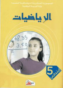 كتاب الرياضيات للسنة الخامسة ابتدائي pdf