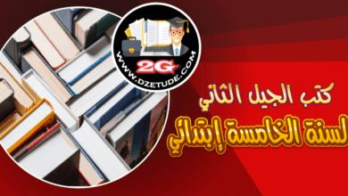 Photo of دليل استخدام كتاب اللغة العربية للسنة الخامسة – الجيل الثاني