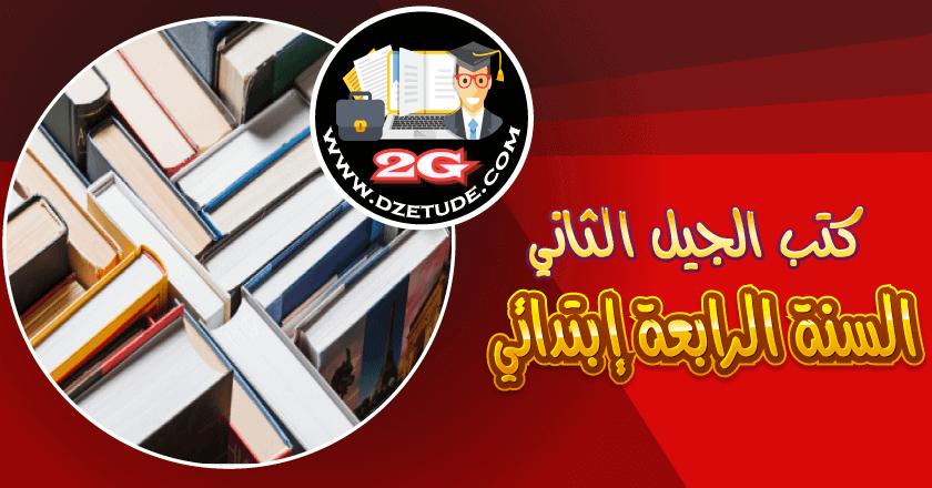 Photo of الكتب المدرسية للسنة الرابعة إبتدائي – الجيل الثاني