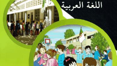 صورة كراس النشاطات في اللغة العربية للسنة الخامسة إبتدائي – الجيل الثاني