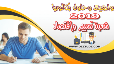 Photo of موضوع التسيير المحاسبي والمالي بكالوريا 2019 – شعبة تسيير واقتصاد