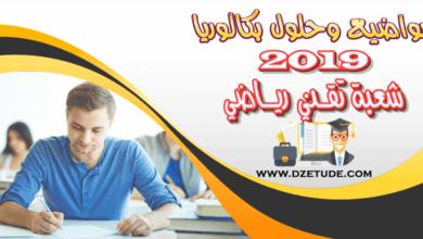 Photo of موضوع العلوم الطبيعية والحياة بكالوريا 2019 – شعبة تقني رياضي