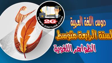 Photo of تحضير درس العدد و أحواله السنة الرابعة متوسط – الجيل الثاني