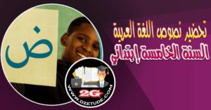 تحضير نصوص اللغة العربية السنة الخامسة إبتدائي الجيل الثاني