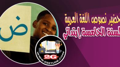 Photo of تحضير نص أحسن الأطباء :عصير الخضروات والفاكهة السنة الخامسة إبتدائي- الجيل الثاني