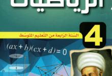 صورة حلول جميع تمارين كتاب الرياضيات السنة الرابعة متوسط – الجيل الثاني