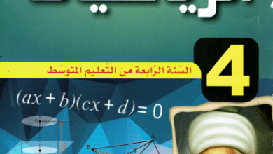 صورة حل تمرين 7 صفحة 26 رياضيات السنة الرابعة متوسط – الجيل الثاني