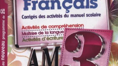 صورة حل تمارين صفحة 18 الفرنسية للسنة الثالثة متوسط – الجيل الثاني