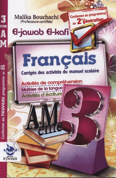 تحميل اللغة الفرنسية مجانا