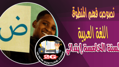 Photo of نص فهم المنطوق: هذا وطنك السنة الخامسة إبتدائي – الجيل الثاني