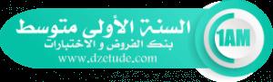 فرض اللغة العربية الفصل الثاني للسنة الأولى متوسط - الجيل الثاني