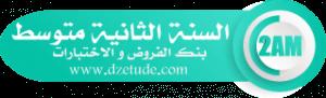 فرض اللغة العربية الفصل الثاني للسنة الثانية متوسط - الجيل الثاني