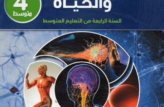 Photo of حلول تمارين و أنشطة كتاب العلوم الطبيعية السنة الرابعة متوسط متوسط – الجيل الثاني