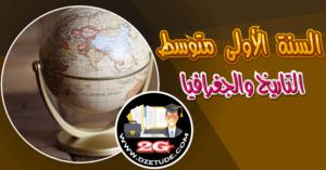التاريخ و الجغرافيا السنة الأولى متوسط - الجيل الثاني
