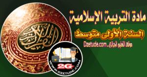 التربية الإسلامية السنة الأولى متوسط
