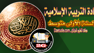 صورة تحضير درس من دلائل قدرة الله تعالى في التربية الإسلامية للسنة الأولى متوسط – الجيل الثاني