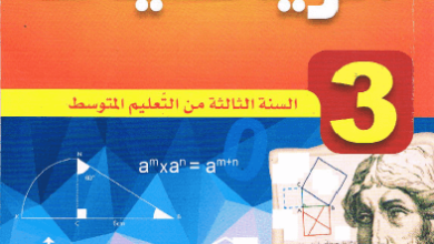 صورة حل تمرين 4 صفحة 190 رياضيات السنة الثالثة متوسط – الجيل الثاني