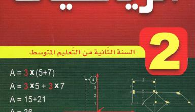 صورة حل تمرين 38 صفحة 50 رياضيات السنة الثانية متوسط – الجيل الثاني