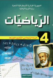الرياضيات السنة الرابعة متوسط - الجيل الثاني