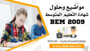 تصحيح موضوع الرياضيات شهادة التعليم المتوسط 2009 - BEM 2009