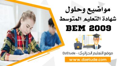 صورة مواضيع وحلول شهادة التعليم المتوسط 2009 – BEM 2009