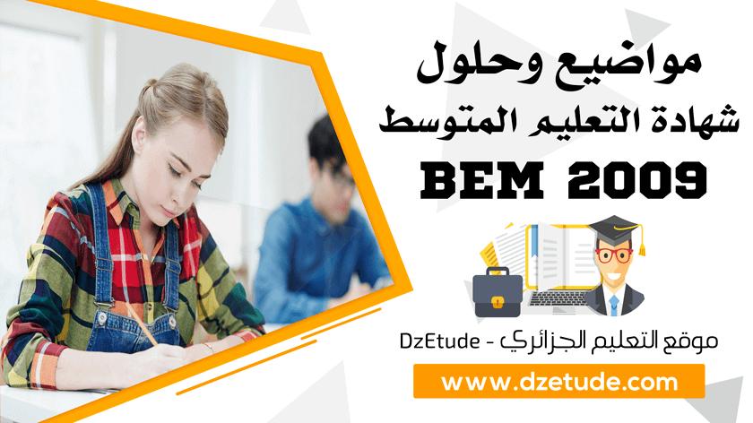 مواضيع وحلول شهادة التعليم المتوسط 2009 - BEM 2009