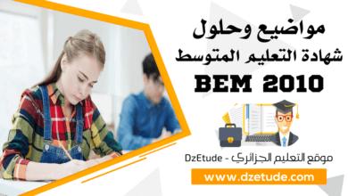 صورة موضوع الرياضيات شهادة التعليم المتوسط 2010 – BEM 2010