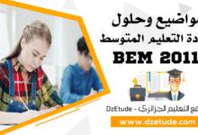 Photo of موضوع التاريخ والجغرافيا شهادة التعليم المتوسط 2011 – BEM 2011