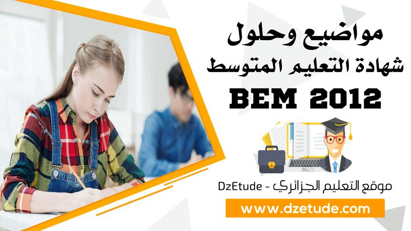 مواضيع وحلول شهادة التعليم المتوسط 2012 - BEM 2012