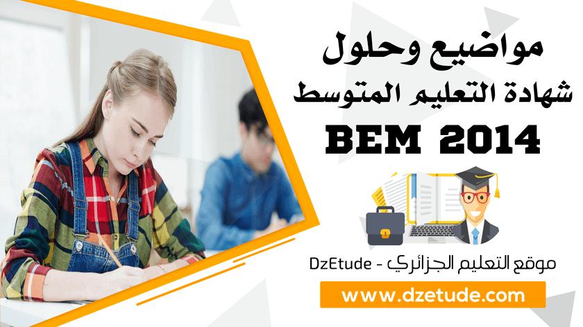مواضيع وحلول شهادة التعليم المتوسط 2014 - BEM 2014
