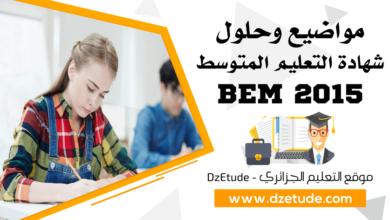 صورة تصحيح موضوع الرياضيات شهادة التعليم المتوسط 2015 – BEM 2015