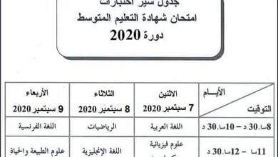 Photo of جدول سير إختبارات امتحان شهادة التعليم المتوسط دورة سبتمبر 2020