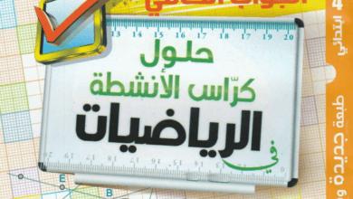 Photo of حلول كراس النشاطات في الرياضيات للسنة الرابعة إبتدائي – الجيل الثاني