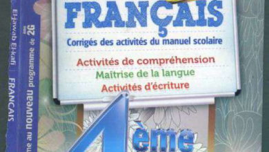 صورة حل تمارين صفحة 11 الفرنسية للسنة الرابعة متوسط – الجيل الثاني